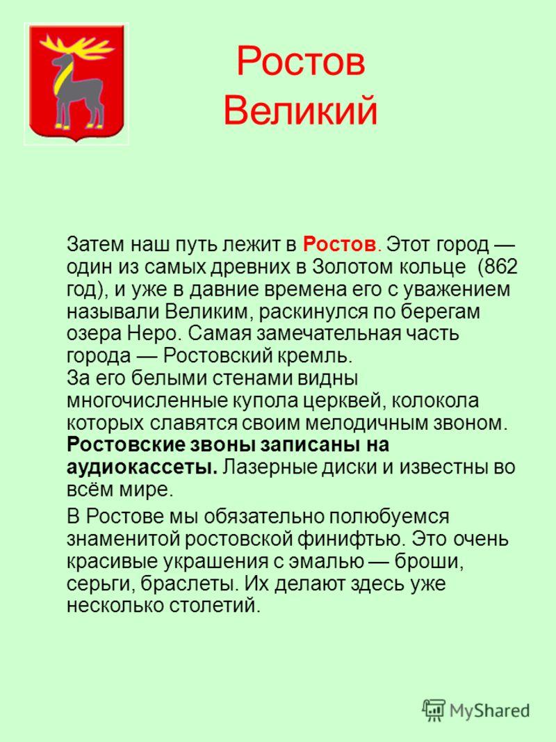 Переславль- Залесский На берегах живописного Плещеева озера, в 100 км от Москвы раскинулся Переславль-Залесский. Издавна селились люди вокруг озера, плескавшего волны даже при небольшом ветре. Здесь в 1152 г. на пересечении торговых путей князь Юрий