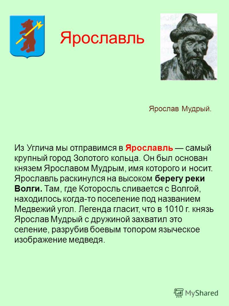 В 1591 году в Угличе погиб младший сын Ивана Грозного, девятилетний Дмитрий. В В 1683-1692 годах на месте гибели царевича была возведена Церковь «на крови»