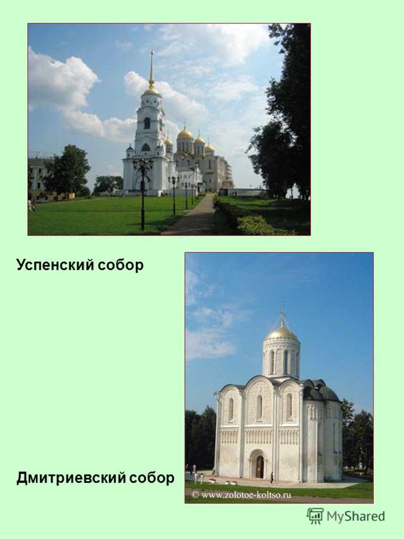 Вот величественный Успенский собор, который долгое время был главным на Руси. По его образцу построили Успенский собор в Московском Кремле. А вот Дмитриевский собор (справа сверху). На его стенах несколько сотен удивительных резных изображений (слева