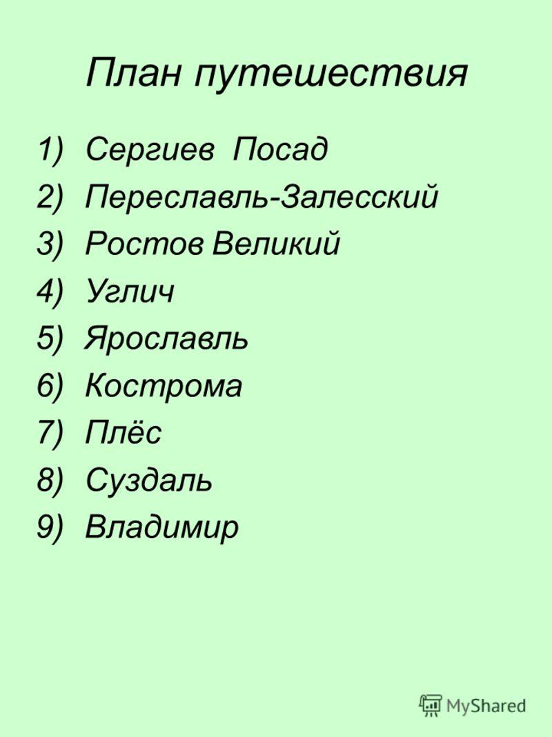 Около 40 лет назад (с начала 1970 года) несколько древних городов России к северо- востоку от Москвы были объединены в туристический маршрут, получивший название Золотое кольцо России. - Побываем в некоторых из них.