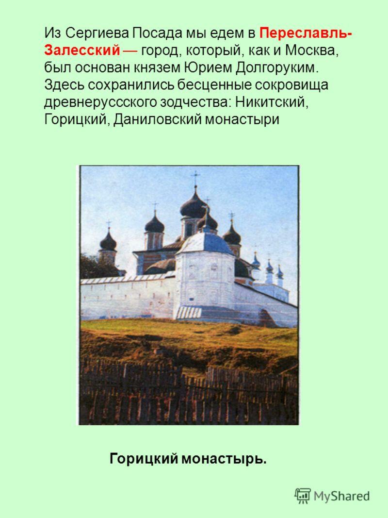 Троице - Сергиева лавра. Здесь расположены мужской монастырь, самая богатая в России библиотека религиозной литературы, знаменитые иконы и памятники старины. Словно по волшебству, оживает здесь история русского православия в камне, красках и колоколь