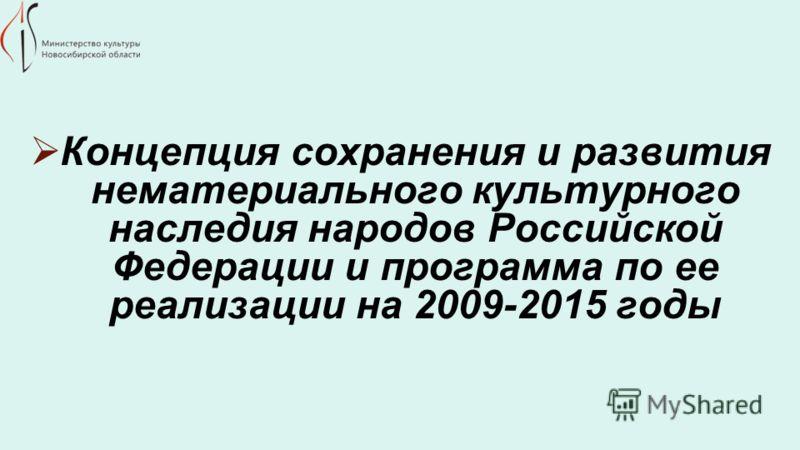 Концепция сохранения и развития нематериального культурного наследия народов Российской Федерации и программа по ее реализации на 2009-2015 годы