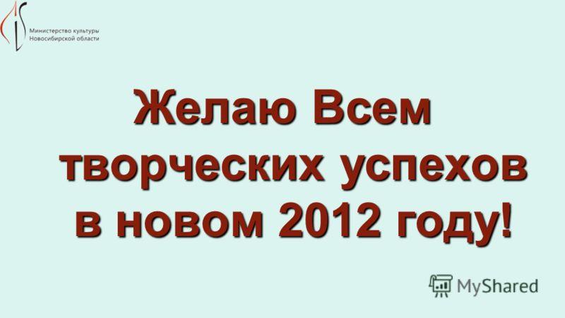 Желаю Всем творческих успехов в новом 2012 году!