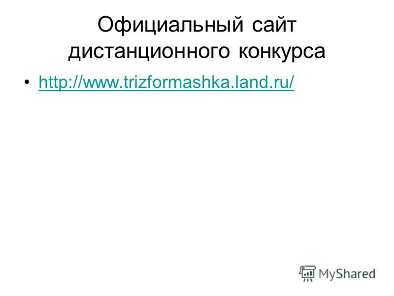 Официальный сайт дистанционного конкурса http://www.trizformashka.land.ru/