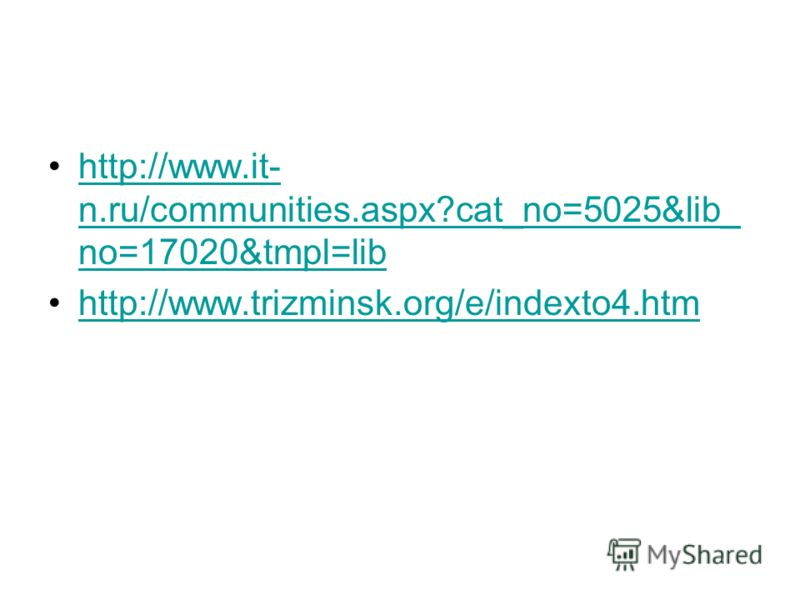 http://www.it- n.ru/communities.aspx?cat_no=5025&lib_ no=17020&tmpl=libhttp://www.it- n.ru/communities.aspx?cat_no=5025&lib_ no=17020&tmpl=lib http://www.trizminsk.org/e/indexto4.htm