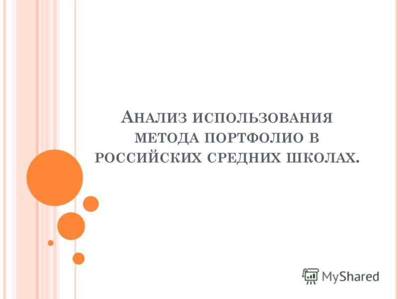 А НАЛИЗ ИСПОЛЬЗОВАНИЯ МЕТОДА ПОРТФОЛИО В РОССИЙСКИХ СРЕДНИХ ШКОЛАХ.