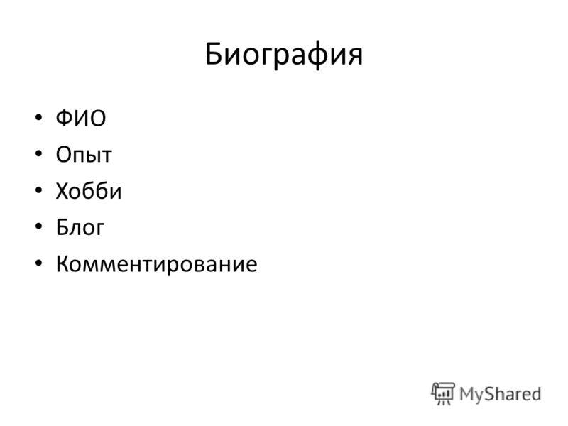Биография ФИО Опыт Хобби Блог Комментирование