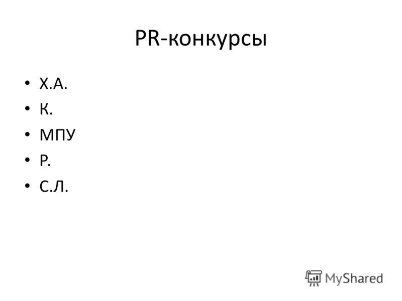 PR-конкурсы Х.А. К. МПУ Р. С.Л.