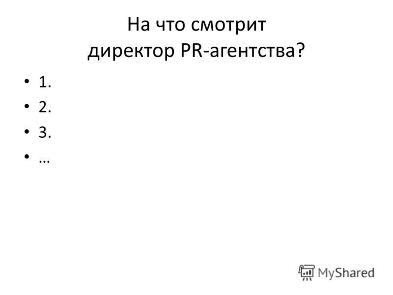 На что смотрит директор PR-агентства? 1. 2. 3. …