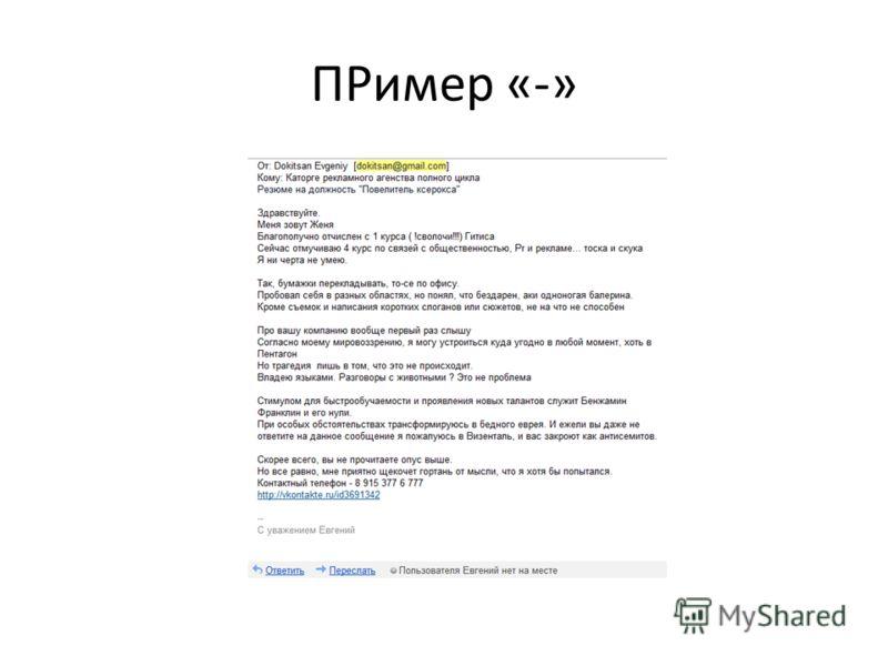 ПРимер «-»