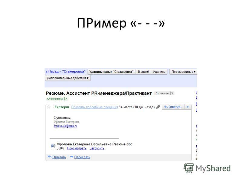 ПРимер «- - -»