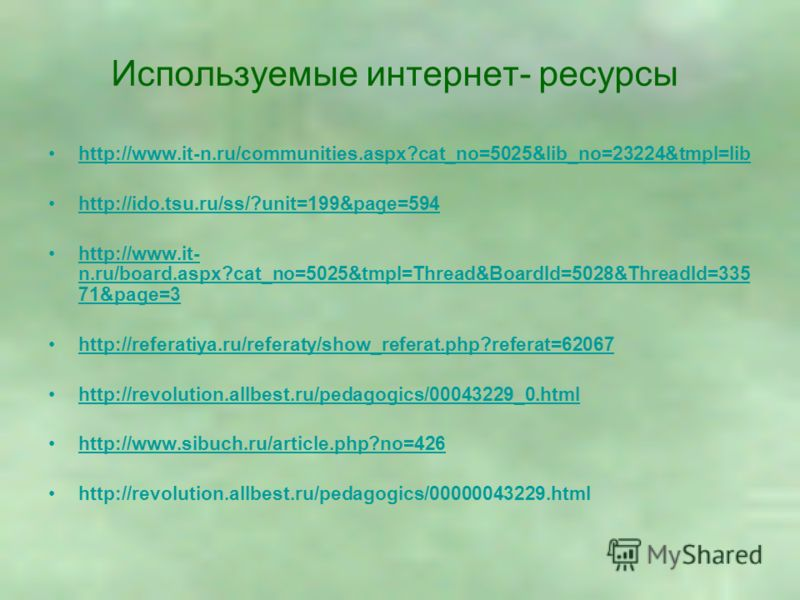 Используемые интернет- ресурсы http://www.it-n.ru/communities.aspx?cat_no=5025&lib_no=23224&tmpl=lib http://ido.tsu.ru/ss/?unit=199&page=594 http://www.it- n.ru/board.aspx?cat_no=5025&tmpl=Thread&BoardId=5028&ThreadId=335 71&page=3http://www.it- n.ru