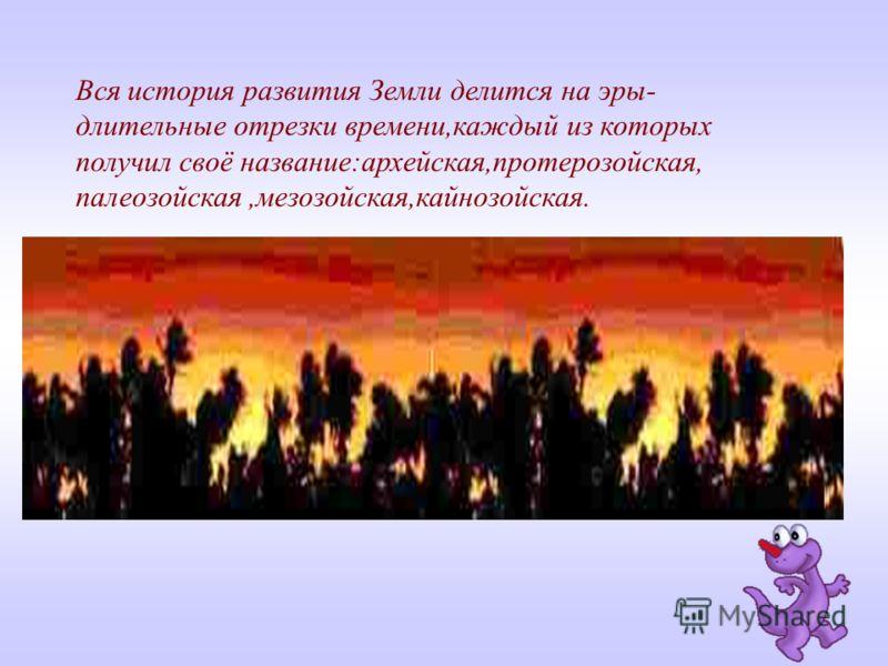 Дополнительный материал к урокуМир вокруг нас по темеКогда жили динозавры Учитель начальных классов Песчанской школы Михайловского района