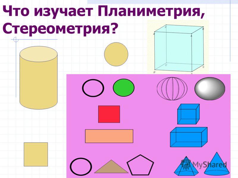Что изучает Планиметрия, Стереометрия?