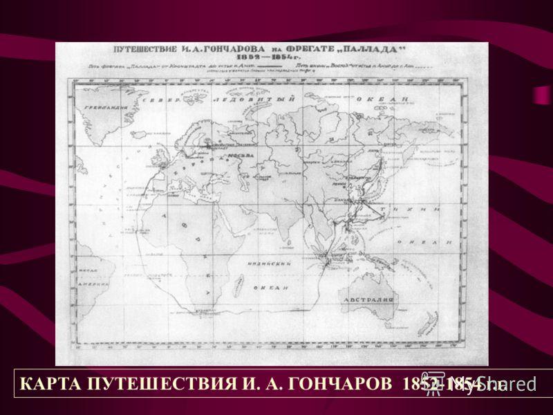 КАРТА ПУТЕШЕСТВИЯ И. А. ГОНЧАРОВ 1852-1854 г.г.