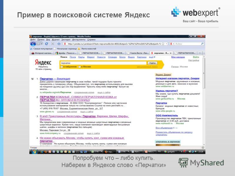 Попробуем что – либо купить. Наберем в Яндексе слово «Перчатки» Пример в поисковой системе Яндекс