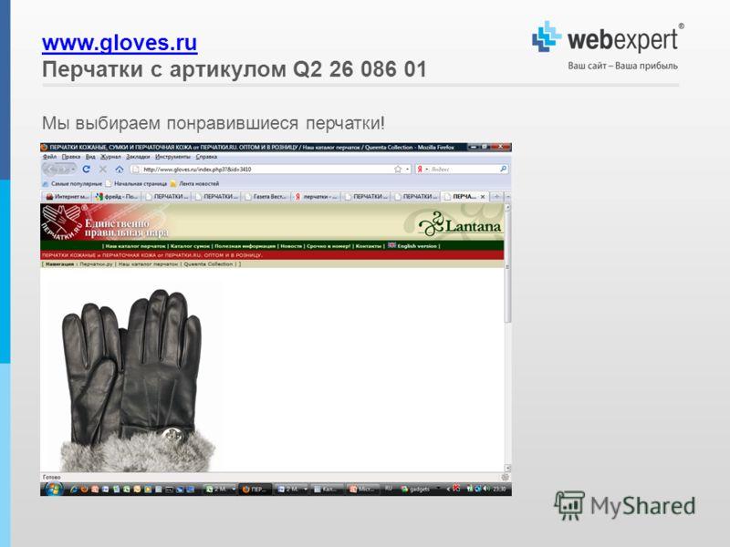 www.gloves.ru www.gloves.ru Перчатки с артикулом Q2 26 086 01 Мы выбираем понравившиеся перчатки!