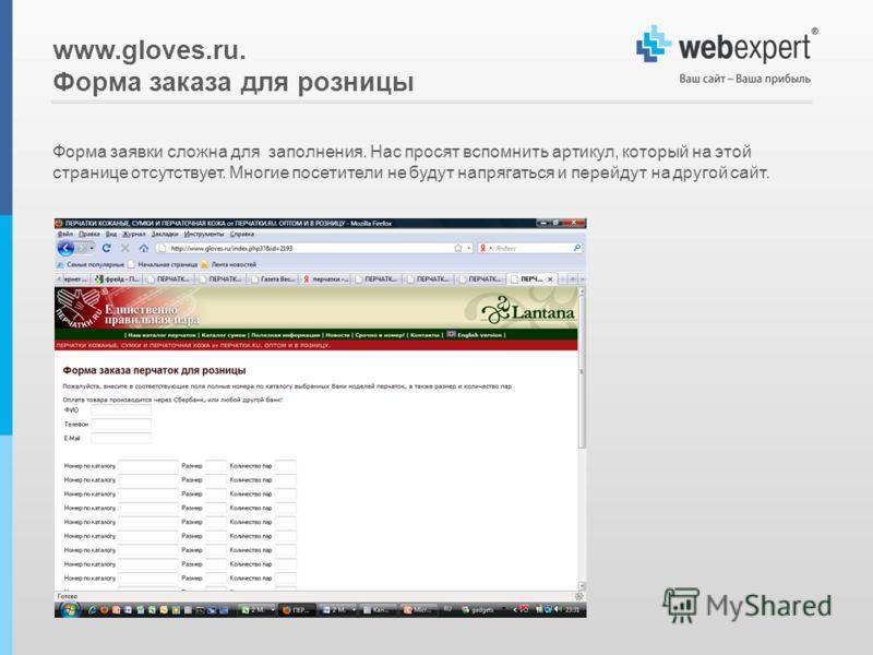 www.gloves.ru. Форма заказа для розницы Форма заявки сложна для заполнения. Нас просят вспомнить артикул, который на этой странице отсутствует. Многие посетители не будут напрягаться и перейдут на другой сайт.
