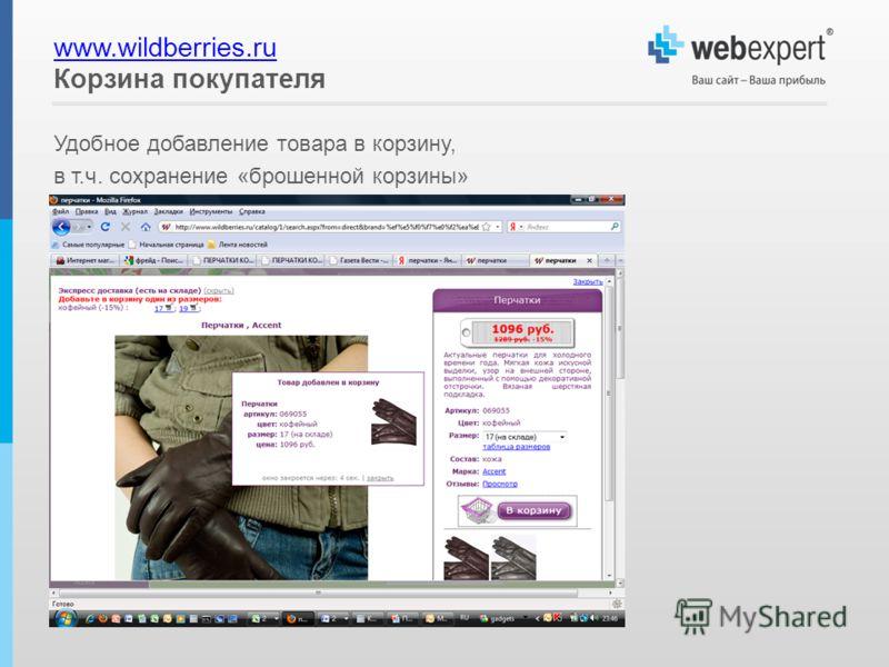 www.wildberries.ru www.wildberries.ru Корзина покупателя Удобное добавление товара в корзину, в т.ч. сохранение «брошенной корзины»