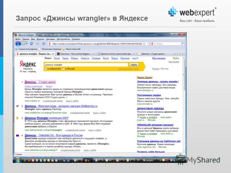 Запрос «Джинсы wrangler» в Яндексе