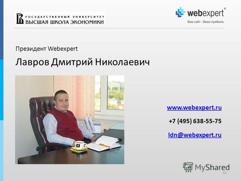 Президент Webexpert Лавров Дмитрий Николаевич www.webexpert.ru +7 (495) 638-55-75 ldn@webexpert.ru 41