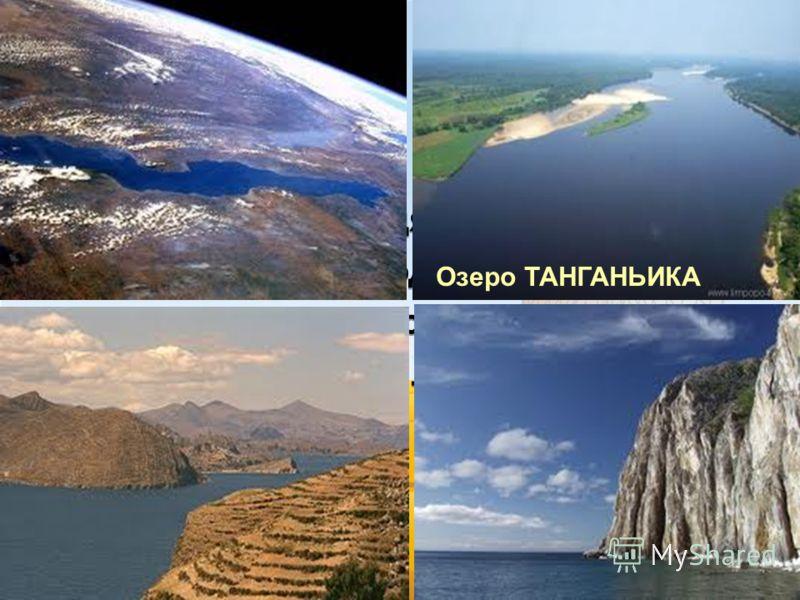 Находясь на высоте, Я – родственник Байкала. И водой моей живёт Речка Луалаба. Находясь на высоте, Я – родственник Байкала. И водой моей живёт Речка Луалаба. Озеро ТАНГАНЬИКА