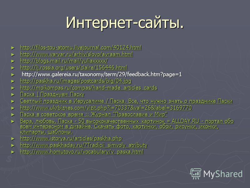 Интернет-сайты. http://filos-tou-atomu.livejournal.com/40124.html http://filos-tou-atomu.livejournal.com/40124.html http://filos-tou-atomu.livejournal.com/40124.html http://www.varvar.ru/arhiv/slovo/avraam.html http://www.varvar.ru/arhiv/slovo/avraam
