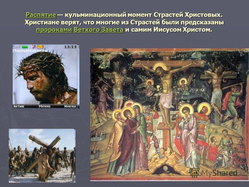 РаспятиеРаспятие кульминационный момент Страстей Христовых. Христиане верят, что многие из Страстей были предсказаны пророками Ветхого Завета и самим Иисусом Христом. пророкамиВетхого Завета Распятие пророкамиВетхого Завета