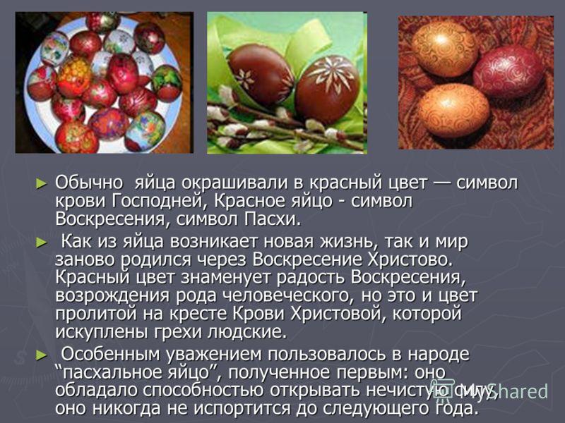 Обычно яйца окрашивали в красный цвет символ крови Господней, Красное яйцо - символ Воскресения, символ Пасхи. Обычно яйца окрашивали в красный цвет символ крови Господней, Красное яйцо - символ Воскресения, символ Пасхи. Как из яйца возникает новая