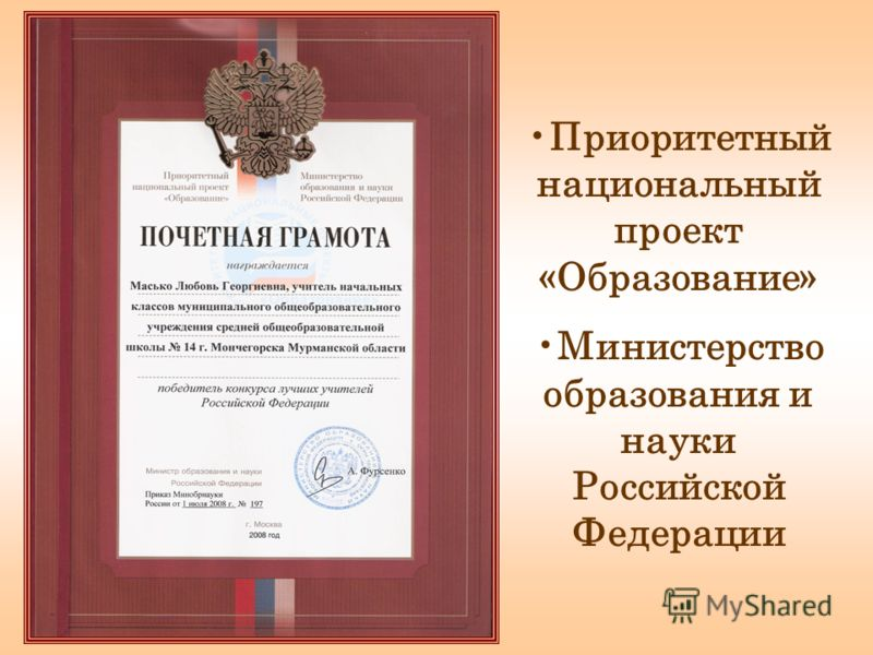 Приоритетный национальный проект «Образование» Министерство образования и науки Российской Федерации