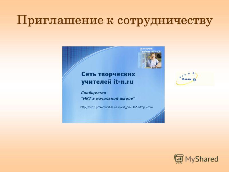 Приглашение к сотрудничеству