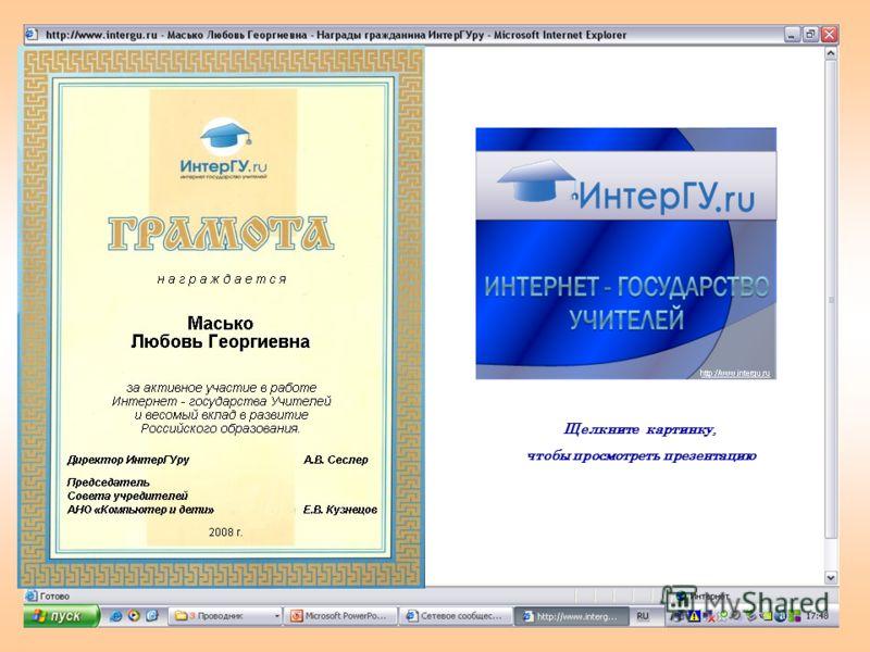 Звание Учитель МЭТР 1 Гурии Щелкните картинку, чтобы просмотреть презентацию