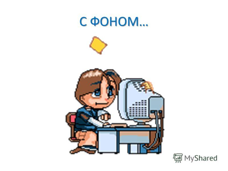 С ФОНОМ…