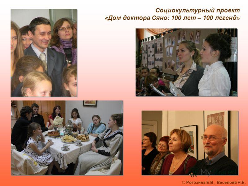 © Рогозина Е.В., Веселова Н.Е. Социокультурный проект «Дом доктора Сяно: 100 лет – 100 легенд»