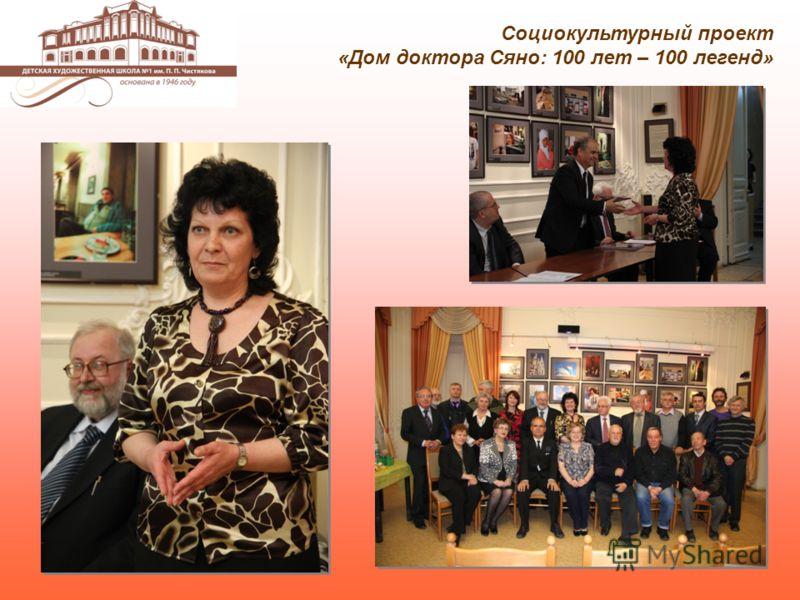 Социокультурный проект «Дом доктора Сяно: 100 лет – 100 легенд»