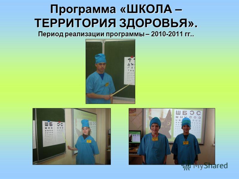Программа «ШКОЛА – ТЕРРИТОРИЯ ЗДОРОВЬЯ». Период реализации программы – 2010-2011 гг..