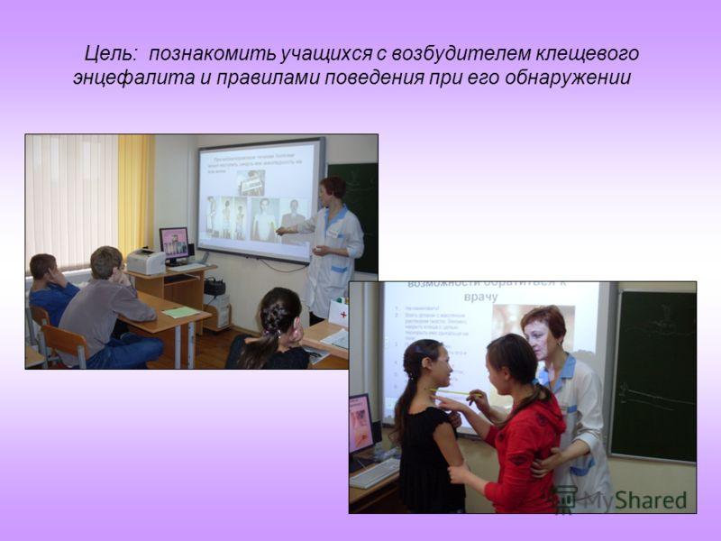 Цель: познакомить учащихся с возбудителем клещевого энцефалита и правилами поведения при его обнаружении