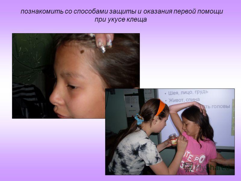 познакомить со способами защиты и оказания первой помощи при укусе клеща