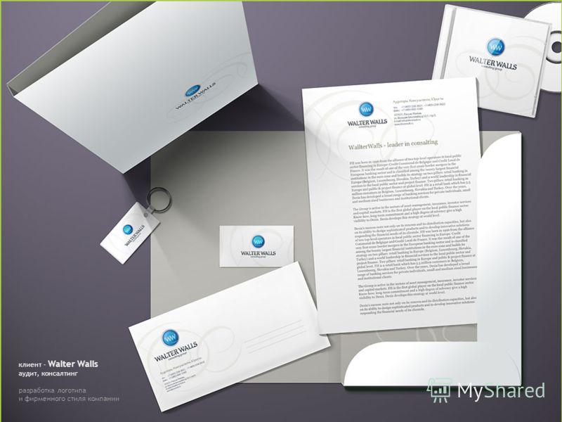 клиент - Walter Walls аудит, консалтинг разработка логотипа и фирменного стиля компании