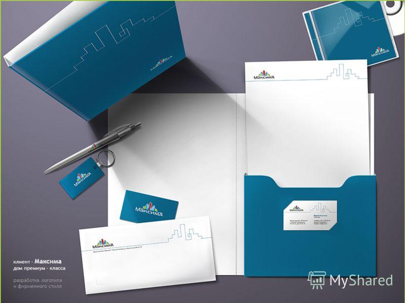 клиент - Максима дом премиум - класса разработка логотипа и фирменного стиля
