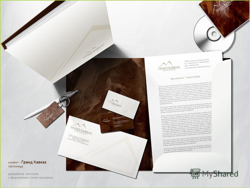 клиент – Гранд Кавказ гостиница разработка логотипа и фирменного стиля компании