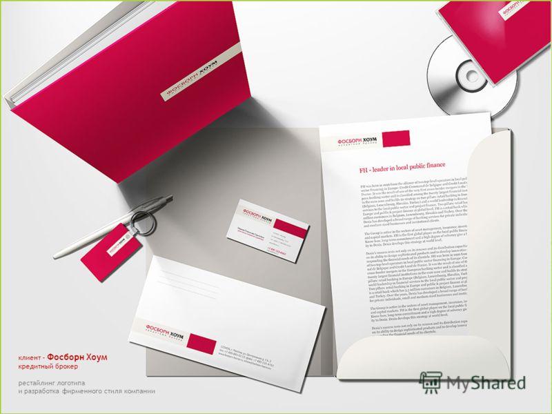 клиент – Фосборн Хоум кредитный брокер рестайлинг логотипа и разработка фирменного стиля компании