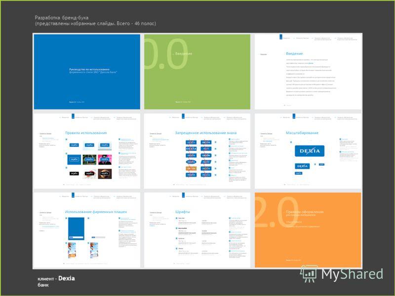 клиент – Dexiа банк Разработка бренд-бука (представлены избранные слайды. Всего - 46 полос)