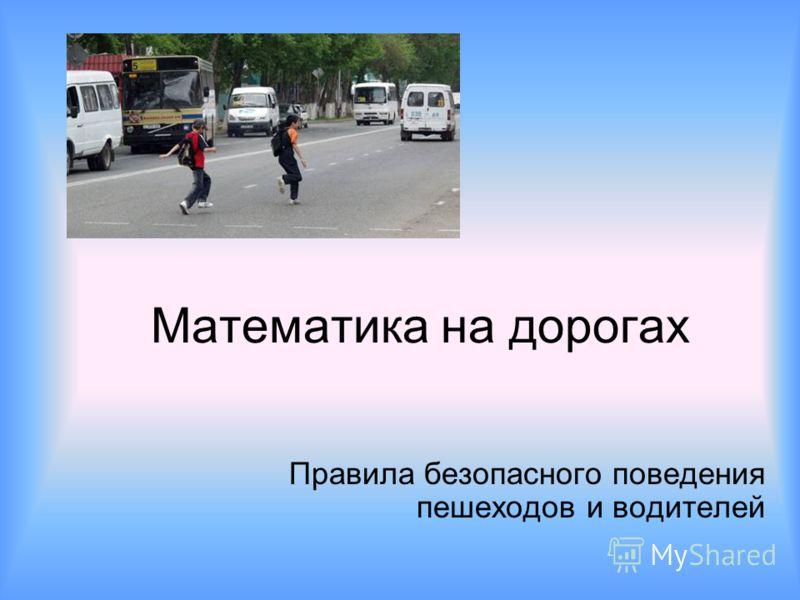 Математика на дорогах Правила безопасного поведения пешеходов и водителей