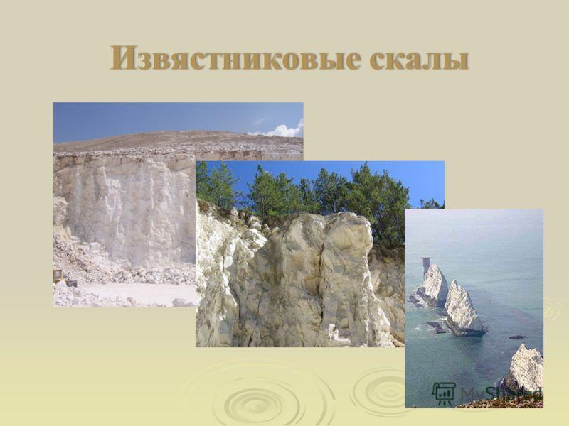 Извястниковые скалы Извястниковые скалы