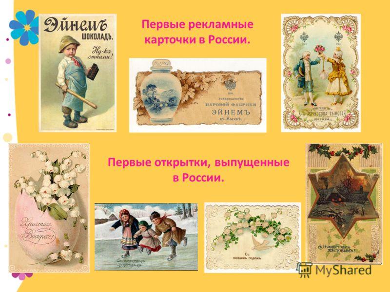 Первые открытки, выпущенные в России. Первые рекламные карточки в России.