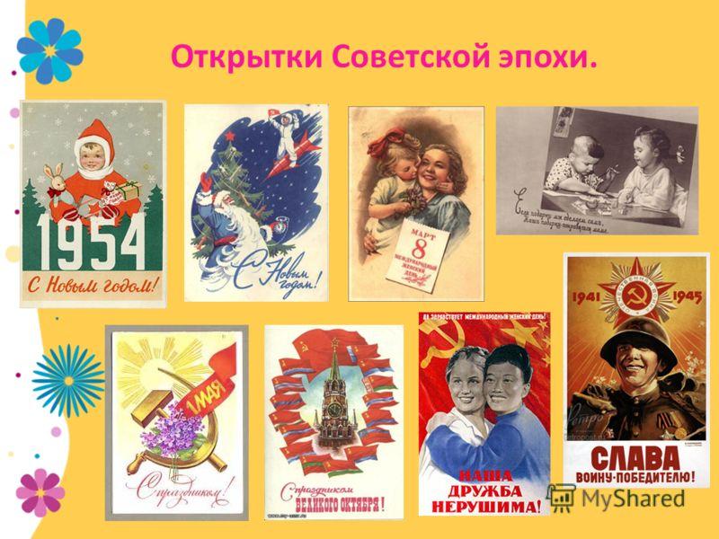 Открытки Советской эпохи.