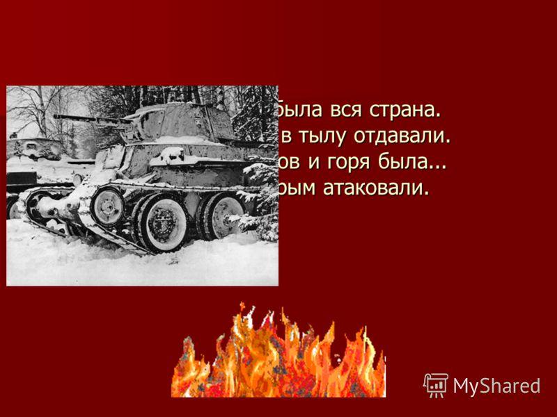 Но за Москвою была вся страна. Фронту все силы в тылу отдавали. Чёрной от взрывов и горя была... - Немцы наш Крым атаковали.