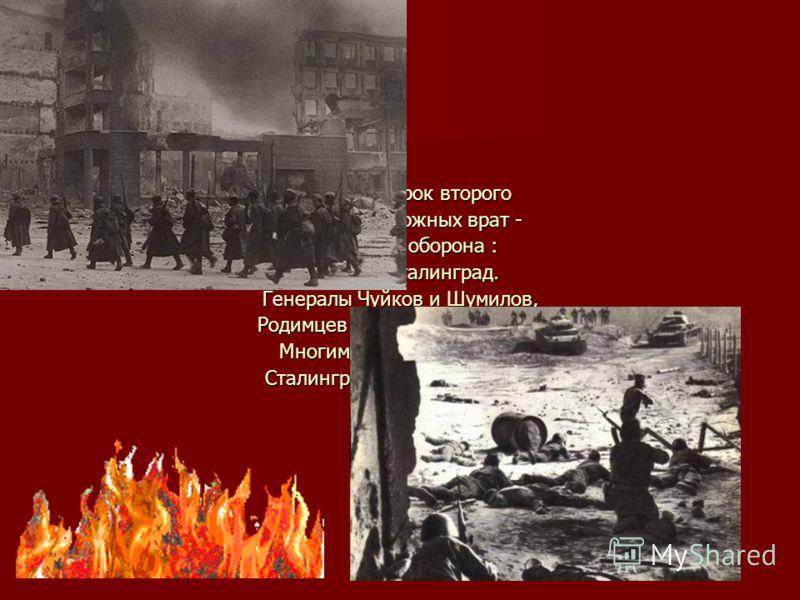 В августе сорок второго На Волге - у южных врат - Новая шла оборона : Битва за Сталинград. Генералы Чуйков и Шумилов, Родимцев стояли тогда у руля. Многим братской могилой Сталинградская стала земля.