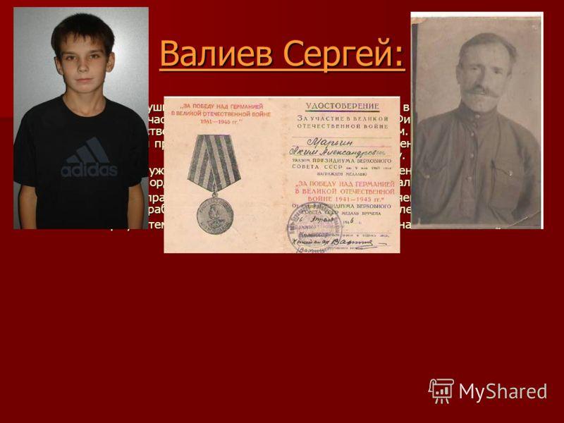 Валиев Сергей: - Мой прадедушка Марьин Аким Александрович родился в 1914 году в Новых Бурасах. Он участвовал в боевых действиях трёх войн: Финской, Японской и Великой Отечественной войны. Мой прадед был водителем. На своей полуторке он совершил пробе
